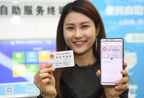 智能感十足!电子身份证