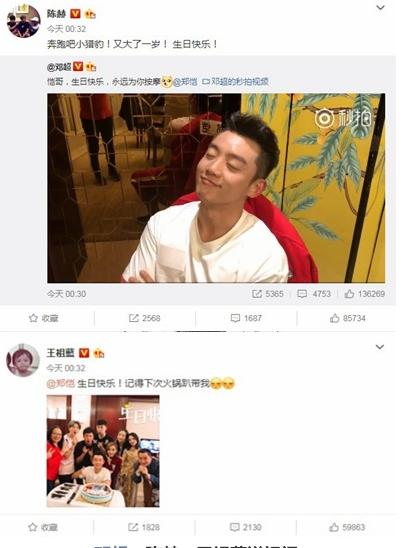 """跑男团零点为郑恺庆生 """"小鹿""""纹身若隐若现引关注"""