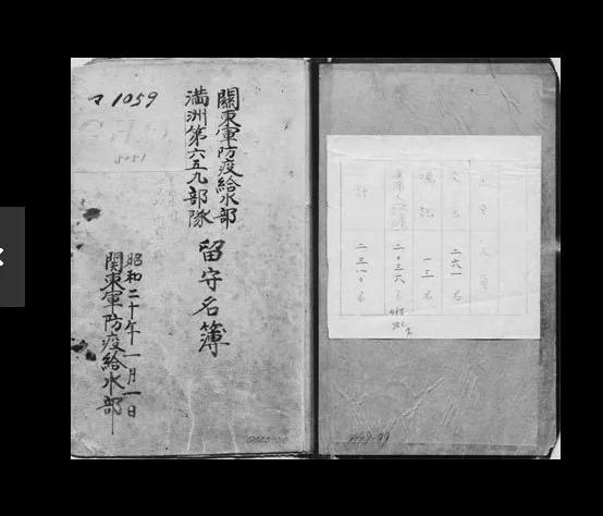 日本披露731部队 日本政府保管档案一事首次得到确认