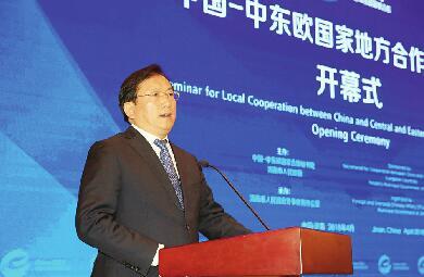 中国-中东欧国家地方合作研讨会开幕 陈旭王忠林出席开幕式并致辞