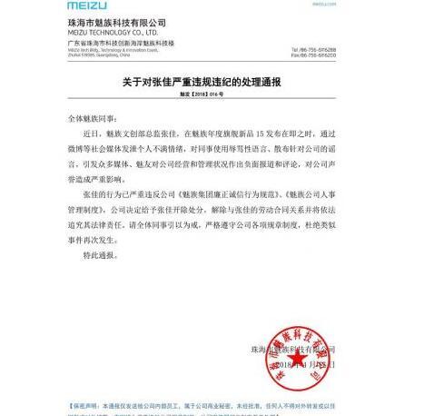 祸从口出?魅族张佳被开除原因曝光 微博公开吐槽魅族高级副总裁杨柘