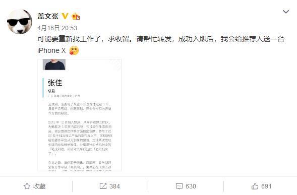 """魅族张佳被开除 微博""""盖文张""""发文:羊驼团队被检举后出手伤人"""