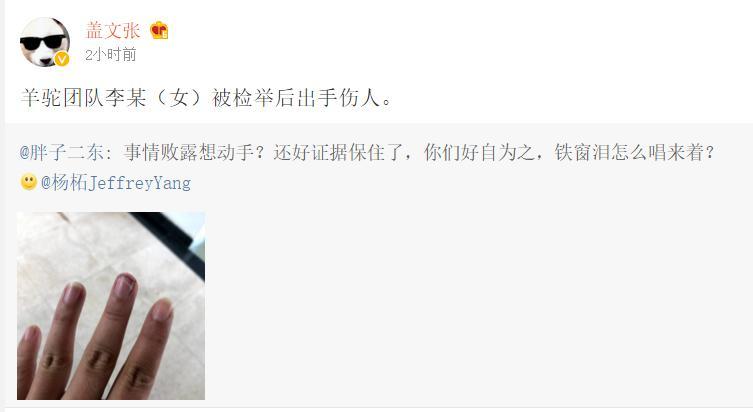 魅族内讧 杨柘回应:已报警!这不过是一个阴谋的开始