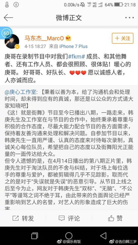 韩庚获队员力挺 《这!就是街舞》剪辑不当对韩庚造成不良影响
