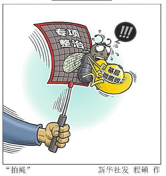 """长清驰而不息纠""""四风""""严查群众身边微腐败"""