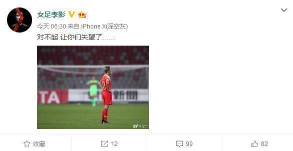 女足道歉 近三届女足亚洲杯淘汰赛阶段均不敌日本队