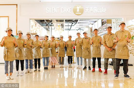 广州无声cake面包店 员工都是90后聋哑人