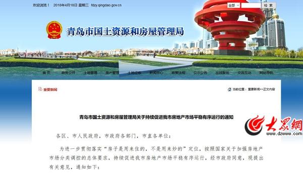 青岛房产调控新规:商品房取得不动产权证书5年后方可交易
