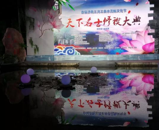 首届济南三月三曲水流觞文化节开幕,千年府城再现修禊盛典