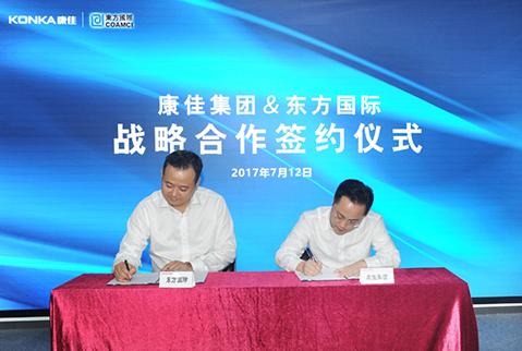 康佳联合东方国际出资10亿 成立产业并购基金