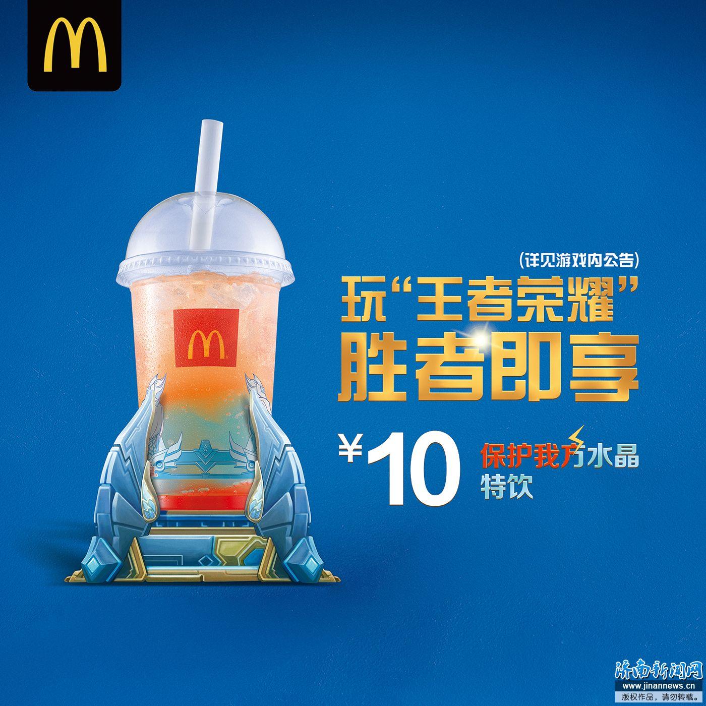 麦当劳×王者荣耀