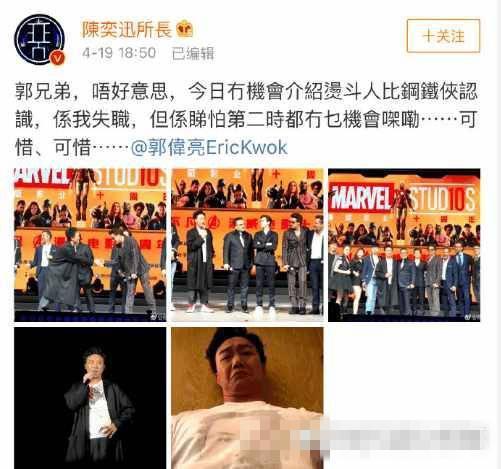 王屹芝道歉陈奕迅也道歉 对这次的漫威庆典C位之争你怎么看?