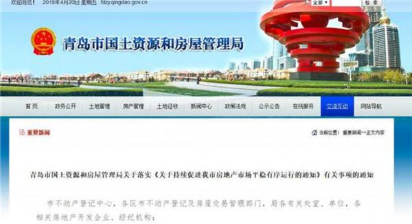 青岛4·18购房新政细则来了 时间以合同网签备案为准