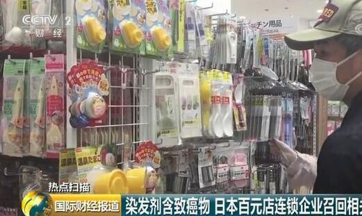 日本染发剂致癌 2018五一小长假你还去吗?