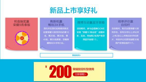 华为荣耀10国美首发 27日全渠道开抢