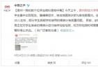 贵州高校食物中毒 怀疑与桶装水有关 暂时停止供应