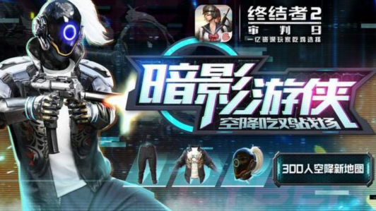 幻夜魅影来袭 《终结者2:审判日》上演时尚之战