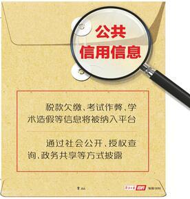 守信得益 失信受惩 山东省公共信用信息管理办法5月1日起施行