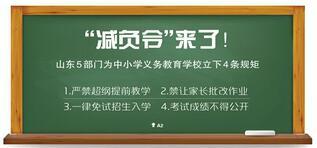 """""""减负令""""来了!山东5部门为中小学义务教育学校立下4条规矩"""
