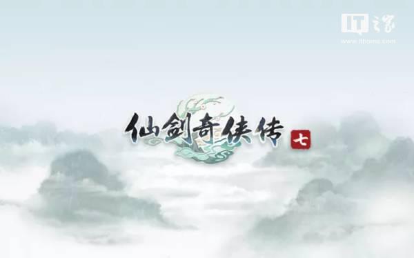 80后要哭!仙剑奇侠传七终于不再是传说 发售时间就在明年!