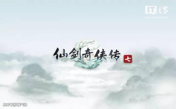 仙剑奇侠传七曝光概念海报  游戏的发售时间定档2019年下半年