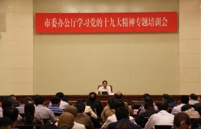 市委办公厅举办学习党的十九大精神专题培训会