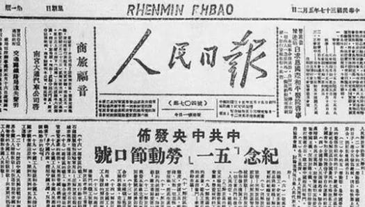 """""""五一口号""""发布70周年 来听听""""五一口号""""的故事"""