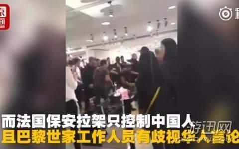 歧视华人?巴黎世家道歉 网友上传打架视频:专柜让中国人滚出去