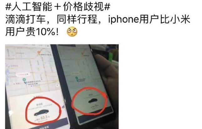 柳青回应数据杀熟说 用户反映滴滴打车iPhone用户贵10%?