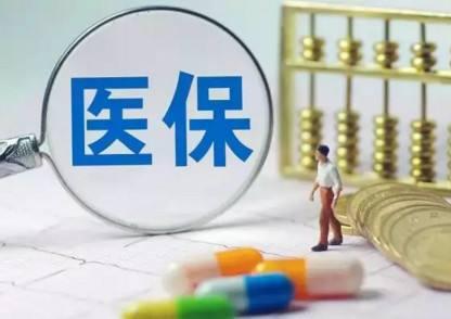 青岛2017版医保药品目录开始执行 此次新增386个药品