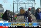 【视频】惨烈!南非火车汽车相撞 货车司机横穿铁道撞火车