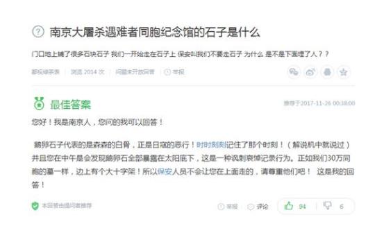 儿童在南京大纪念馆用鹅软石打水漂_家长教育不当遭