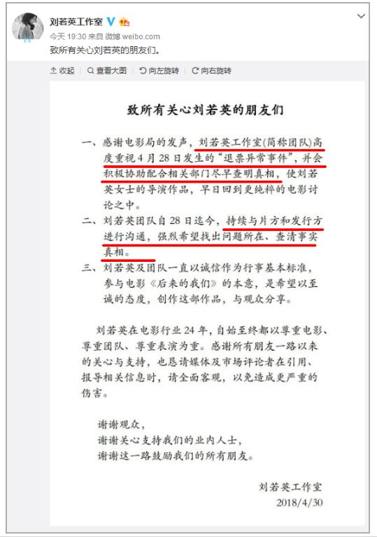 刘若英回应退票异常事件 《后来的我们》欠观众一个真相