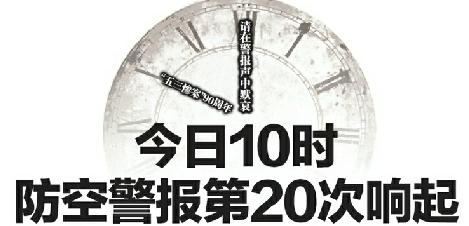 """""""五三惨案""""90周年纪念日 济南将第20次试鸣防空警报"""