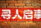 游客太白山失联3天获救 系穿越鳌太线走错路属非法行为或将被处罚