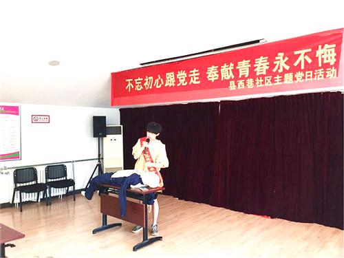 """县西巷社区开展""""不忘初心跟党走 奉献青春永不悔""""主题党日活动"""