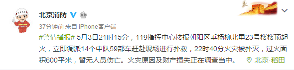 紧急救援!北京居民楼起火 现场浓烟滚滚时不时传出爆炸声