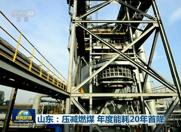 央视新闻联播点赞山东:压减燃煤 年度能耗20年首降