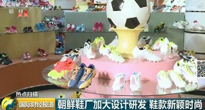 探访朝鲜制鞋工厂 200多种新款式学生鞋每双约合12元人民币