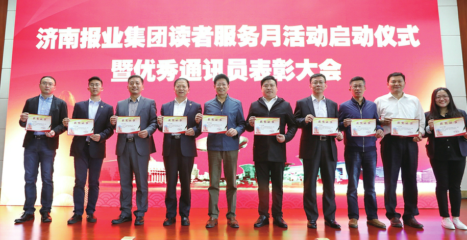 2017年度济南日报报业集团优秀通讯员名单