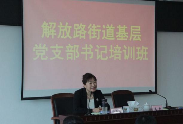 """社区党建有新意 解放路街道取""""真经"""""""