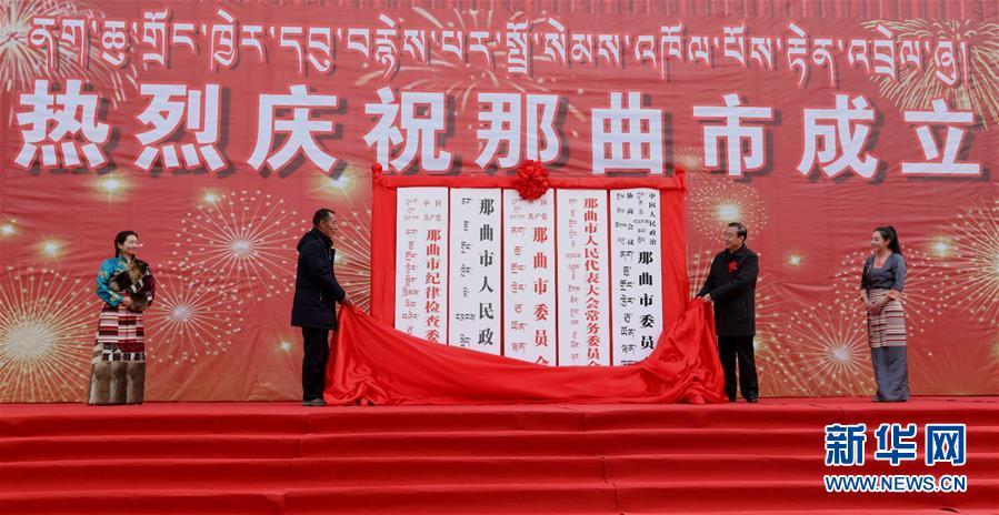 西藏那曲市挂牌 为全国最年轻、海拔最高地级市