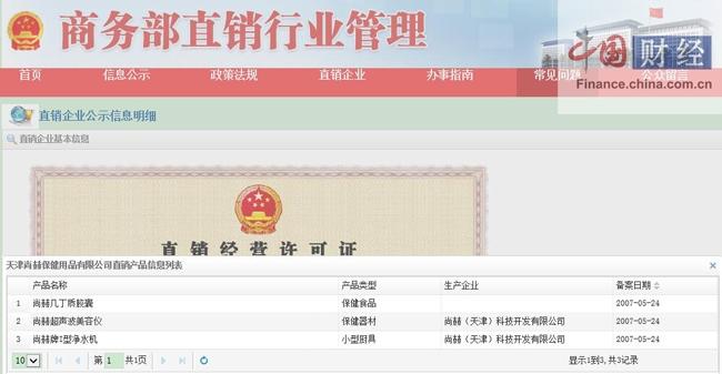 天津尚赫大幅缩减23款龙8娱乐官网产品 曾多次被举报涉嫌龙8国际娱乐long8cc