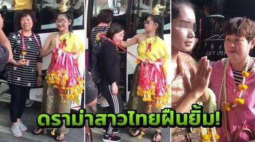 笑疯了!泰国迎宾强颜笑 小姐姐官方版