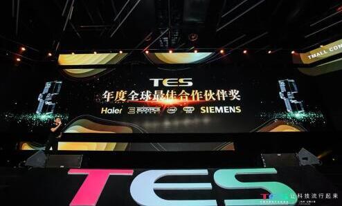 2018天猫TES峰会:海尔独家实现全场景线上体验荣获最佳人气品牌