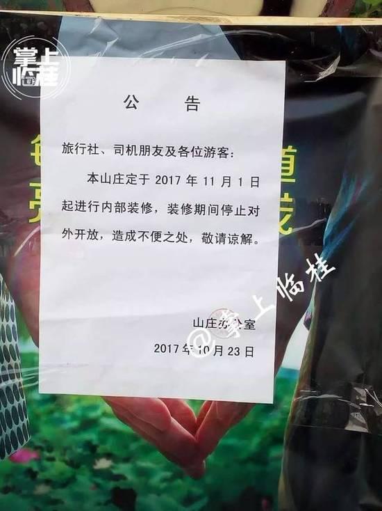 桂林老虎咬人山庄被曝卖虎骨酒 获投资5.8亿将搬迁