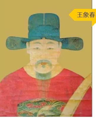 明末诗人王象春和他的《齐音》