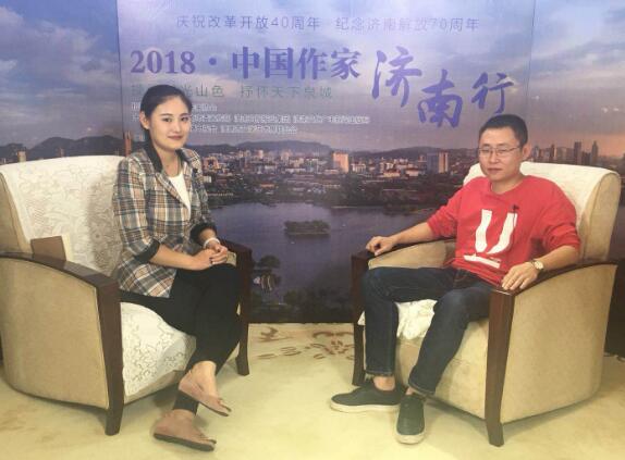 【2018中国作家济南行】网络作家蔡晋:济南就像北方城市中的南方姑娘