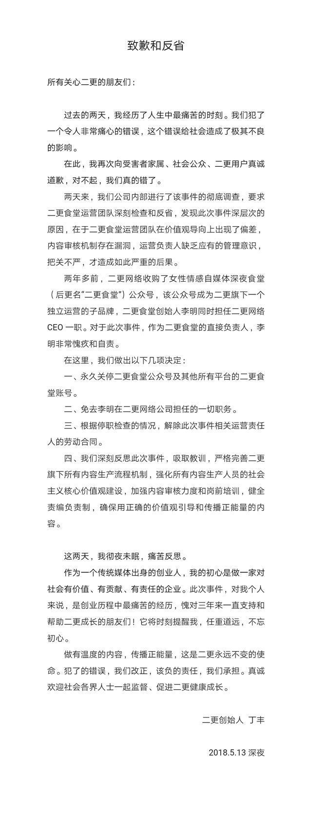 创始人发了道歉信 二更食堂永久关闭  CEO李明被免职