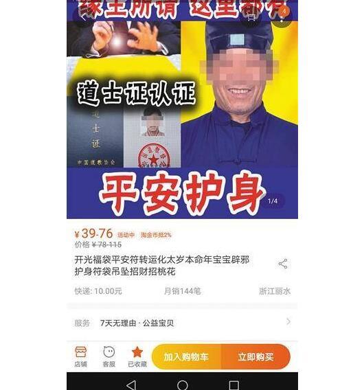 奇葩网店活久见!淘宝店主卖符咒